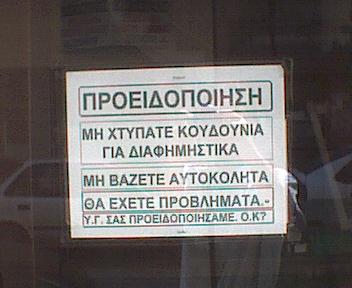proeidopoihsh3