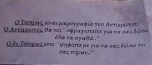 pisw_apo_tis_lexeis